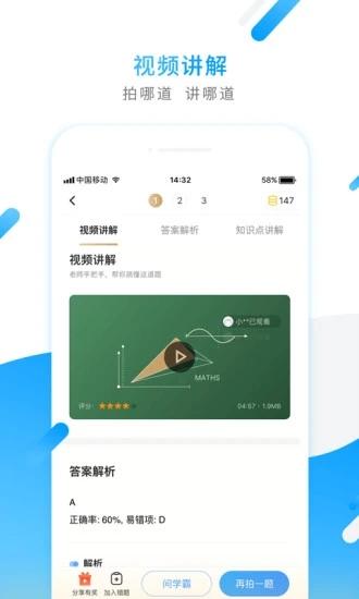 小猿搜题App-截图