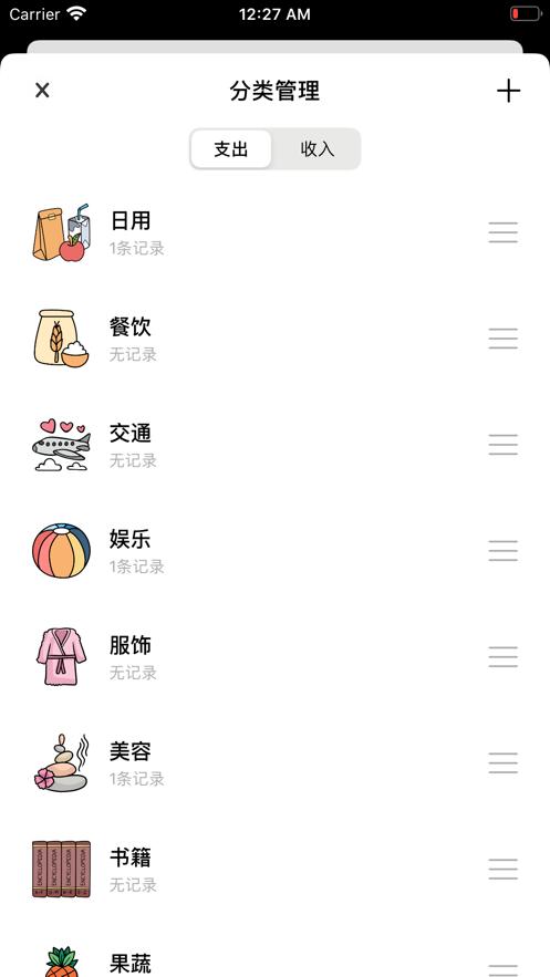 青子记账App-截图